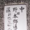 【中野区】本郷通