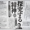 大栗博司『探求する精神』を読む