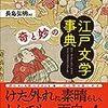 <奇>と<妙>の江戸文学事典