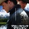 『ブロークバック・マウンテン』-ジェムのお気に入り映画