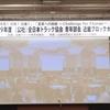 全日本トラック協会青年部会『近畿ブロック大会』に参加いたしました