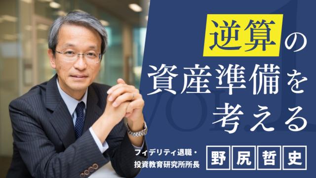 野尻哲史氏 スペシャルコンテンツ 第1回「逆算の資産準備を考える」