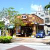 【那覇】沖縄旅行記〔23〕A&W沖縄でハンバーガを食べる!