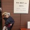 【西本喜美子 写真展『遊ぼかね』】生き生きとした遊び心満載の自撮りおばあちゃん❤︎