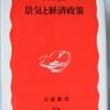 小野善康「景気と経済政策」(岩波新書)