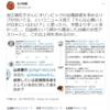 池江璃花子さんに出場辞退を求めるリプ 2021年5月7日