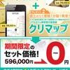 【号外!】仮想通貨6種対応の自動売買ソフト貰えました!!