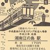 湘南江の島駅 平成最後の干支スタンプ記念入場券