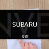 SUBARUの株価について