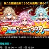 【攻略メモ】超魔道バーニングタワー17階