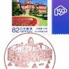 【風景印】北海道庁赤れんが前郵便局