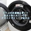 ドラム式洗濯機は買い?あまり知られていないオススメ•残念なポイントを紹介☆