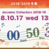 NTTドコモ、10月17日に2018-2019冬春モデル発表へ。