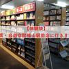 【体験談】広島県・自遊空間福山駅前店に行ってきました!
