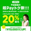 【LINE Pay】4月のキャンペーンでいくら還元されるか計算してみた