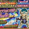 【星ドラ】闘神の剣?と思いきや、まさかのラミアスの剣ほか伝説装備、その意図は?【星のドラゴンクエスト】