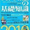 現代用語の基礎知識2010