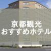 【コスパ最強】京都旅行の宿泊はココ!「SAKURA TERRACE」【画像多め】