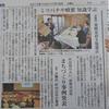 2017年11月18日(土)神戸新聞朝刊で紹介されました。