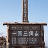 久しぶりのお天気の日に三重県の御在所岳へ行ってきました