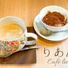 【かほく市】「Cafeりあん」では店主のこだわりコーヒーと自家製スイーツがいただける。朝はモーニングもあるよ