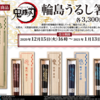 人気漫画「鬼滅の刃」と輪島うるし箸がコラボ  (*ノ・Д・)ノ!