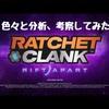 【PS5】ラチェット & クランク 新作「Ratchet & Clank : Rift Apart」分析・考察してみたよ