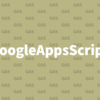 GoogleAppsScriptでPocketの未読を取得する