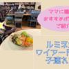 【大宮】子連れランチ!ルミネ大宮「ワイアードカフェ」がおすすめ!【体験談】