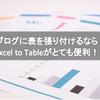 はてなブログに表を張り付けるならExcel to Tableがとても便利!