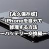 【永久保存版】プロが教える!iPhoneを自分で修理する方法〜バッテリー交換編〜