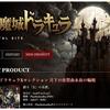 【本日発売】悪魔城ドラキュラX血の輪廻と月下の夜想曲の名作セットがPS4で発売!価格は1980円!って話。