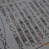 笑える記事をありがとう~日本のパパは大変だ。山形新聞の社会面におもしろい記事と小泉大臣の育休宣言~