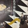 通し狂言 仮名手本忠臣蔵【第一部】 at 国立劇場