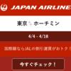 【JALの絶対的な唯一の魅力】これだけのためにJGCをやるかどうか・・・
