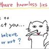 今日はエイプリルフール。良い嘘・優しい嘘は存在するのか?
