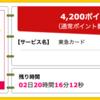 【ハピタス】東急カードが期間限定4,200pt(4,200円)! 初年度会費無料! ショッピング条件なし!