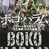 ボコ・ハラムーイスラーム国を超えた「史上最悪」のテロ組織(著:白戸圭一)を読みました