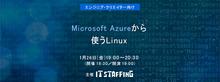 1/26開催:Microsoft Azureから使うLinux