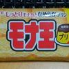 【期間限定】この冬おすすめのアイスクリーム!
