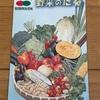 家菜も好きだ3!二度目の春(インターネットで種を買う)