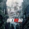 「Warriors of Future(ウォーリアーズ・オブ・フィーチャー)」香港最高のビジュアルエフェクトクリエイターが作るSF映画の予告編が公開!