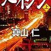 おすすめ書籍 小説編