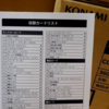 【遊戯王 フラゲ】ファイアー・ウイング・ペガサス再録!?再びリークデマ情報でプリズマティックアートボックスの全収録カード内容が話題に|本当?嘘?