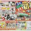 【ユミタホーム】新築・リフォーム・建売 初売!