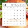 年末年始は休まず営業!12月営業カレンダー