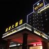 秋の浙江省臨海中国ツアー桃渚深秋(4) ホテル・夕食