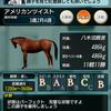 ダビマス ~新EXレース!!!ダビマスダービー報酬!!!リミテッド抽選券とは?!~