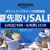 【2020年】Amazon夏先取りSALE(セール)の開催日はいつ?必要な準備とお買い得情報をわかりやすく解説!