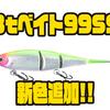 【シマノ】3連結ジョイントルアー「Btベイト99SS」に新色追加!